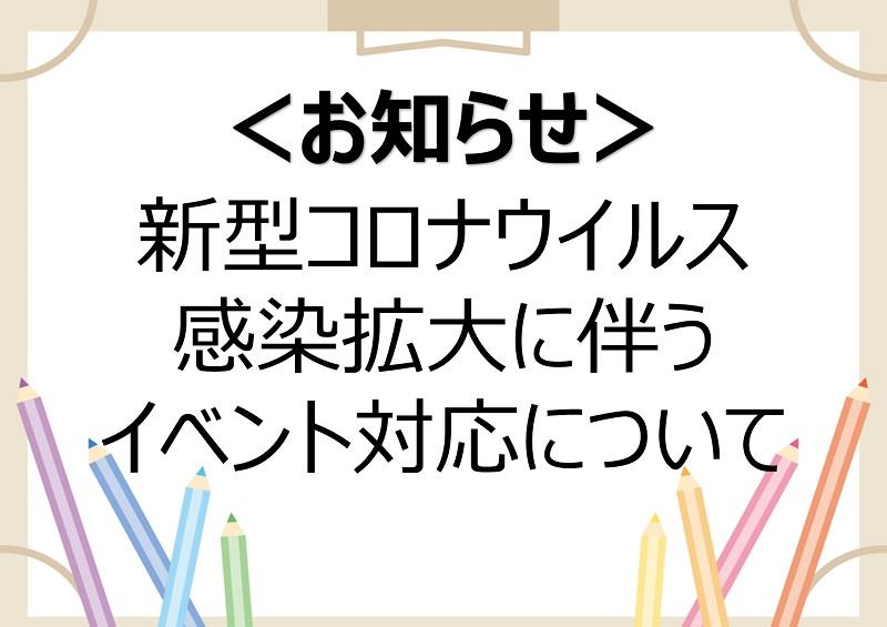 浜松 新型 コロナ